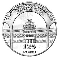 125 years of Chernivtsi State University coin 2 UAH 2000