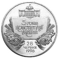 5 years of the Constitution of Ukraine coin 2 UAH 2001
