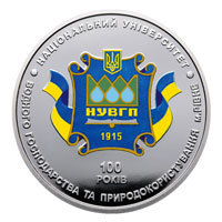 100 years of the National University of Water and Environment (the city of Rivne.)