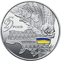 Silver Coin 25 years of independence, Ukraine