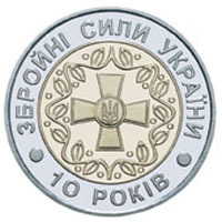 10th anniversary of the Armed Forces of Ukraine coin 5 uah 2001