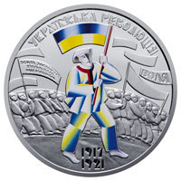 The 100th anniversary of the events of the Ukrainian revolution of 1917 - 1921 UAH 5 coin