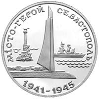 City of Sevastopol 200,000 karbovanets coin