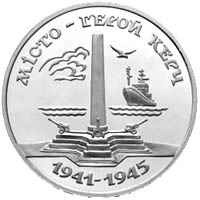 Hero City Kerch coin 200,000 karbovanets in 1995