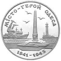 City of Heroes coin Odessa 200,000 karbovanets in 1995