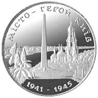 Hero City Kyiv coin 200,000 karbovanets in 1995