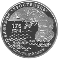175 years of the State Arboretum `Trostyanets` coin UAH 5 2008