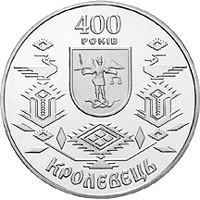 400 years Krolevets coin 5 UAH 2001