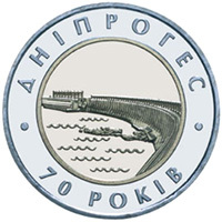 70th anniversary of the Dnieper HPP coin UAH 5 2002