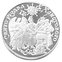 Christmas Holiday coin in Ukraine 5 hryvnias 2002