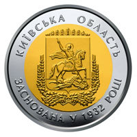 85 years of the Kiev region coin 5 UAH 2017