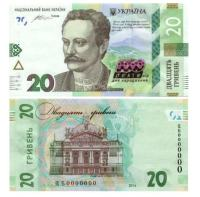 Memorable bill dedicated to the 160th anniversary of Ivan Franko's birth.