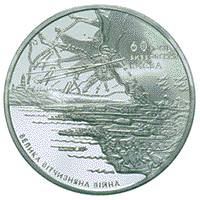 60 years of liberation of Kiev from Nazi invaders coin 5 UAH 2003