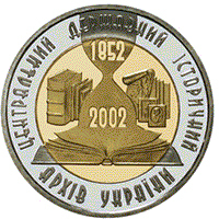 150 years to the Central State Historical Archives of Ukraine coin 5 UAH 2003