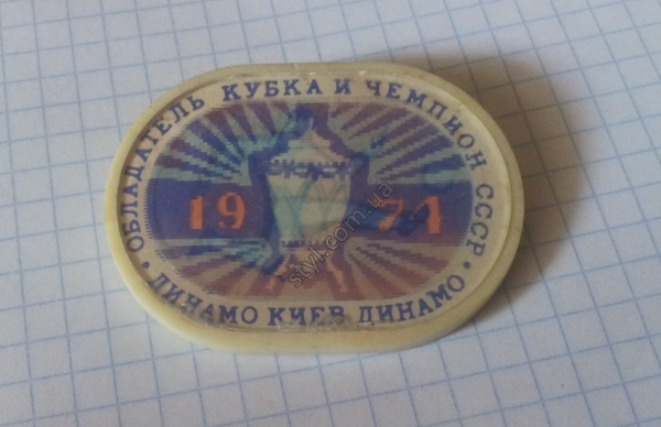 Overflowing badge Dynamo Kiev Champion and winner of the USSR Cup 1974