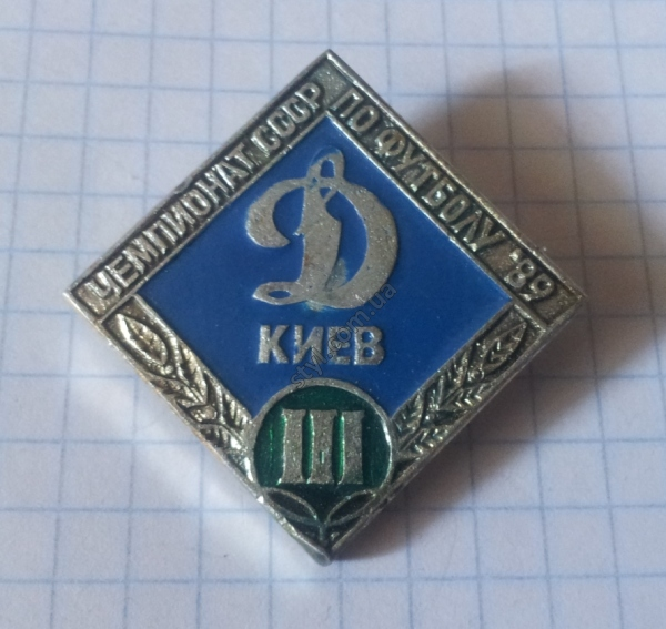 Dynamo Kyiv badge Championship of the USSR in 1989 3rd place
