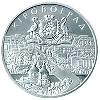 250 years of Kirovohrad coin 5 UAH 2004