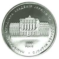 200 years of the Yaroslav the Wise National Law Academy coin 2 uah 2004