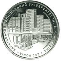200 years of the Kharkov University coin 2 UAH 2004