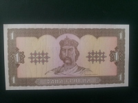Banknote of Ukraine 1 one hryvna in 1992 Getman