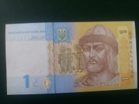 Banknote of Ukraine 1 one hryvnia in 2014 signature Gontareva