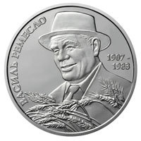 Basil Remeslo coin is 2 hryvnias in 2017