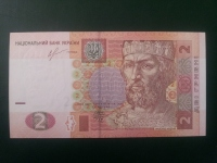 Banknote of Ukraine 2 two hryvnia 2013 signature of Sorkin
