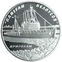 Icebreakers `Captain Belousov` coin 5 UAH 2004