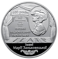 100 years National Academic Ukrainian Drama Theater named after Maria Zankovetska 5 UAH 2017