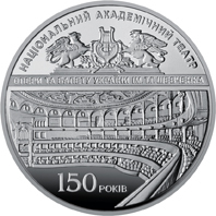 150 rockіv National Academic Theater operates the ballet of Ukraine. T.Shevchenko coin 5 UAH 2017