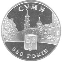 350 years city Sumy coin 5 UAH 2005