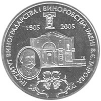 100th anniversary from the date of foundation of the Institute of Viticulture and Winemaking named after VE Tairov coin 2 UAH 2005