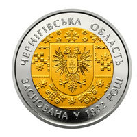 85 years of Chernihiv region coin 5 UAH 2017