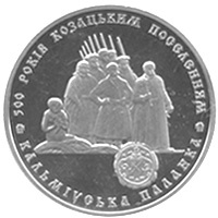 500 years of the Cossack settlement. Kalmius Palanka coin 5 UAH 2005