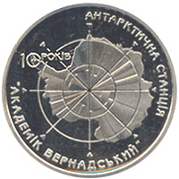 10 years of the Antarctic station 'Academician Vernadsky' coin 5 UAH 2006