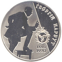 Georgy Narbut coin 2 uah 2006