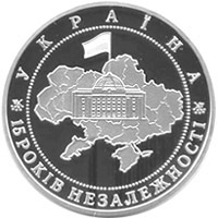 15 years of independence of Ukraine coin 5 UAH 2006