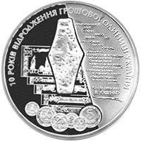 10 years of revival of the monetary unit of Ukraine - hryvna coin 5 UAH 2006