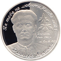 Dmitry Lutsenko coin 2 uah 2006