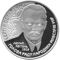 Sergey Ostapenko coin 2 UAH 2006