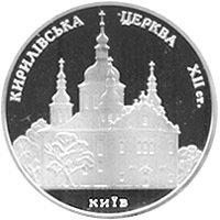 Kirillovsky church coin 5 uah 2006