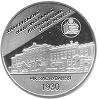 Kharkiv National Economic University coin 2 UAH 2006