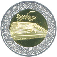 Tsymbaly coin 5 UAH