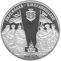 1100 years of the city of Pereyaslav-Khmelnitsky coin 5 UAH 2007