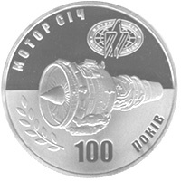 100 Years Motor Sich Coin 5 Uah 2007