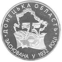 75 years of formation of the Donetsk region coin 2 UAH 2007