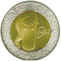 Bugay coin 5 UAH 2007