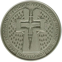 Holodomor - genocide of the Ukrainian people coin 5 uah 2007
