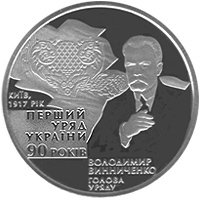 90th anniversary of the formation of the first Government of Ukraine coin 2 uah 2007