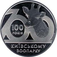100 years of the Kyiv zoo coin 2 UAH 2008